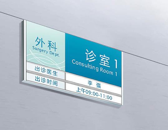 医院标识系统_导视标识设计方案