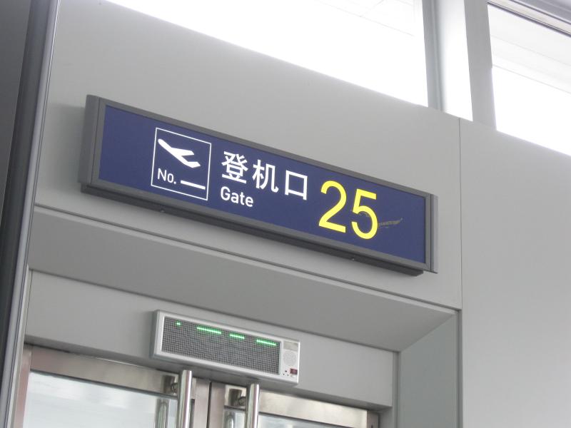 机场导向标识系统